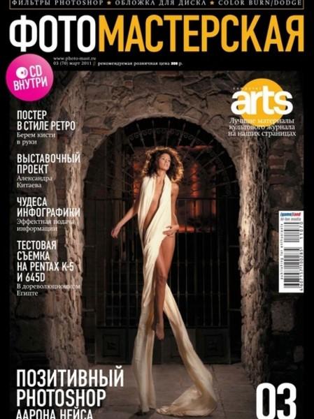 Журнал Фотомастерская 2011 - 5 Новых Выпусков!