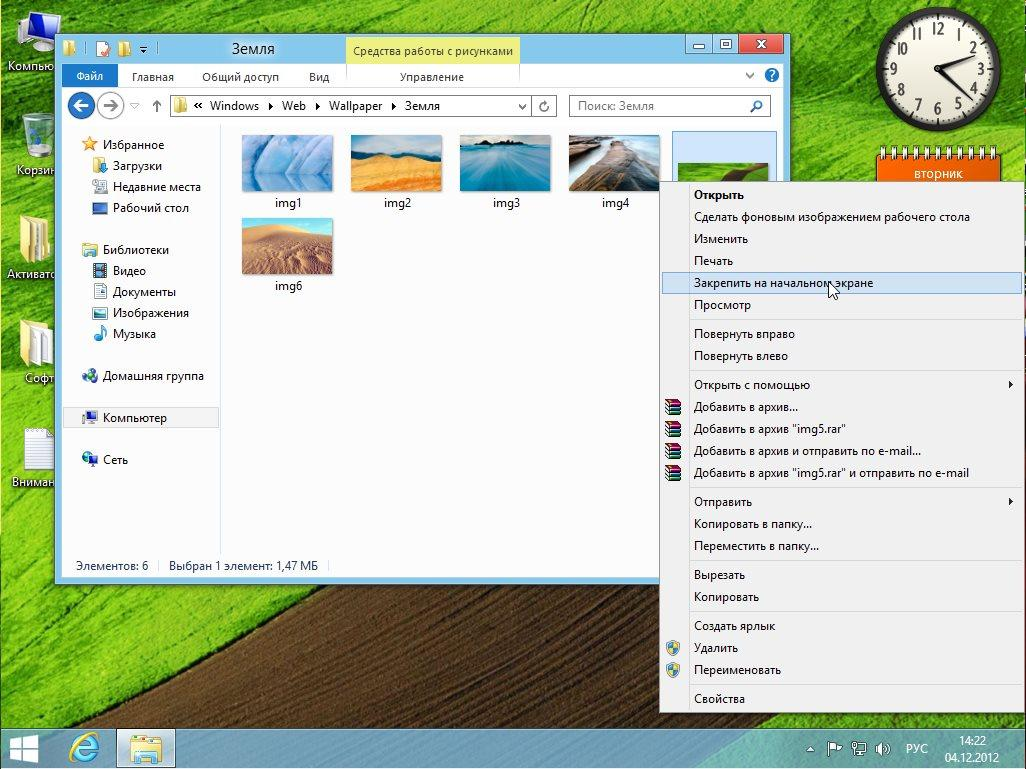 Скачать Windows 8 12 in 1 Activated by Bukmop  (x86|x64|RUS|2012)