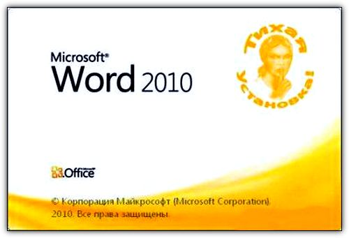 Microsoft Office Plus 2010, Скачать MS Word 2010, x64, x86