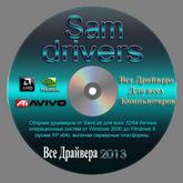 SamDrivers Сборник Драйверов